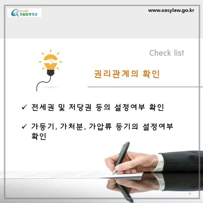 2. 권리관계의 확인, 전세권 및 저당권 등의 설정여부 확인, 가등기, 가처분, 가압류 등기의 설정여부 확인